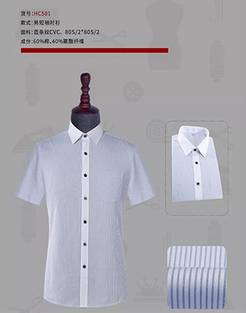 昆山立领纯色衬衫
