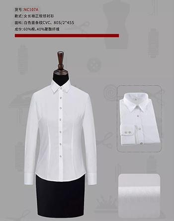 企业定制衬衫