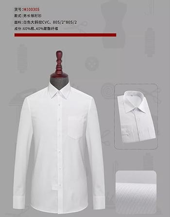 标准领行政衬衫定制