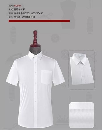定制立领纯色衬衫厂家
