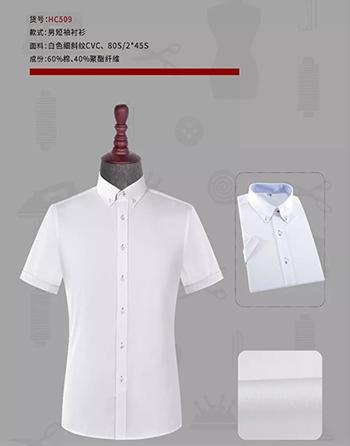 量身衬衫定制