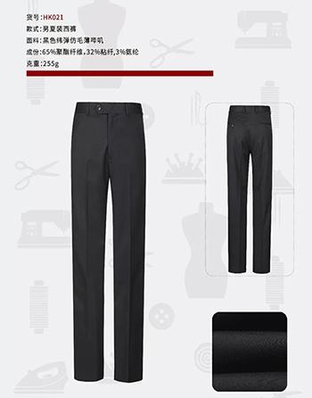 定制男士西裤